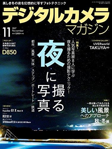 デジタルカメラマガジン 2017年11月号