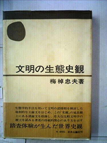文明の生態史観 (1967年)の詳細を見る