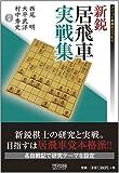 新鋭居飛車実戦集 [マイコミ将棋BOOKS]