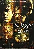 ヴェネツイア・コード[DVD]