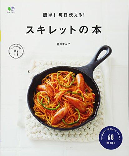 RoomClip商品情報 - 簡単!毎日使える!スキレットの本 (エイムック 3121 ei cooking)