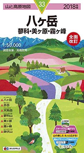 山と高原地図 八ヶ岳 蓼科・美ヶ原・霧ヶ峰