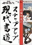 石飛博光のステップアップ現代書道 (NHK趣味悠々) 画像