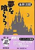 夢を喰らう―大テーマパーク騒動記 (徳間文庫)