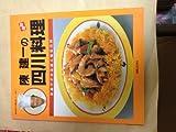 陳建一の四川料理 (実用百科・中華料理シリーズ No. 1)