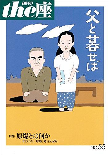 the座 55号 父と暮せば(2004) (the座 電子版)