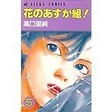 花のあすか組! (第5巻) (あすかコミックス)