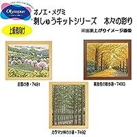 オリムパス オノエ・メグミ 刺しゅうキットシリーズ 木々の彩り ■3種類の内「田園の春・7491」を1点のみです