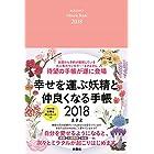 幸せを運ぶ妖精と仲良くなる手帳2018