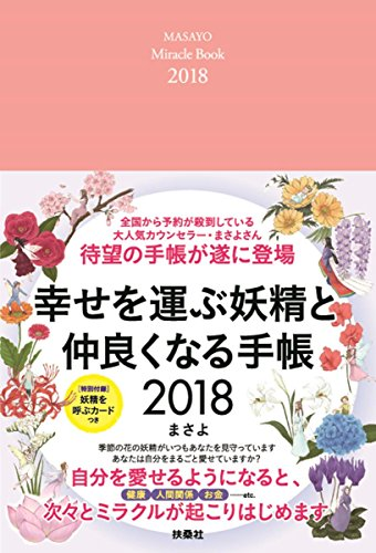 幸せを運ぶ妖精と仲良くなる手帳2018...