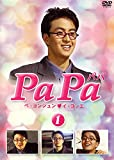 PaPa パパ第1話~第18話 [レンタル落ち] (全6巻) [マーケットプレイス DVDセット商品]