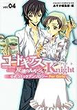 コードギアス 反逆のルルーシュ 公式コミックアンソロジー Knight 第4巻 (あすかコミックスDX)