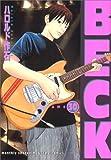 BECK(30) (KCデラックス 月刊少年マガジン)