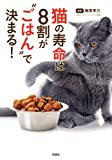 """猫の寿命は8割が""""ごはん"""