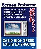 CASIO HIGH SPEED EXILIM EX-ZR60専用 AR液晶保護フィルム(反射防止フィルム・ARコート)