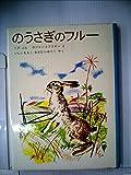のうさぎのフルー (1977年) (カストールおじさんの動物物語〈2〉)