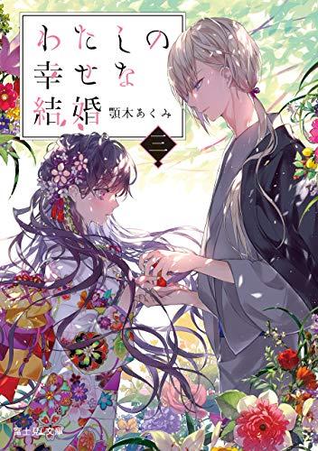 わたしの幸せな結婚 三 (富士見L文庫) | 顎木 あくみ, 月岡 月穂 ...