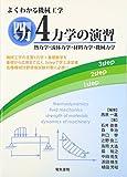 よくわかる機械工学4力学の演習―熱力学・流体力学・材料力学・機械力学