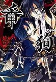 番狗 -ナンバー- 2巻 (コミックアヴァルス)