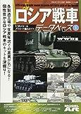 ロシア戦車データベースWW2編 2017年 10 月号 [雑誌]: 艦船模型スペシャル 別冊