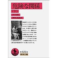 危険な関係〈下〉 (岩波文庫 赤 523-2)