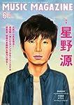 MUSIC MAGAZINE (ミュージックマガジン) 2014年 06月号 [雑誌]