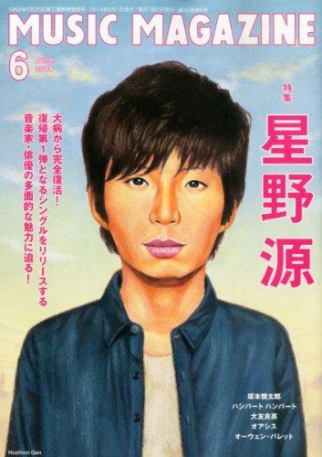 MUSIC MAGAZINE (ミュージックマガジン) 2014年 06月号 [雑誌]の詳細を見る