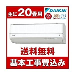 標準設置工事セット DAIKIN S63UTRXP-W ホワイト うるさら7 RXシリーズ [エアコン(主に20畳用・200V対応)]