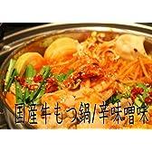 一人鍋セット(ピリ辛味噌)