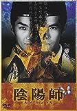 陰陽師[DVD]