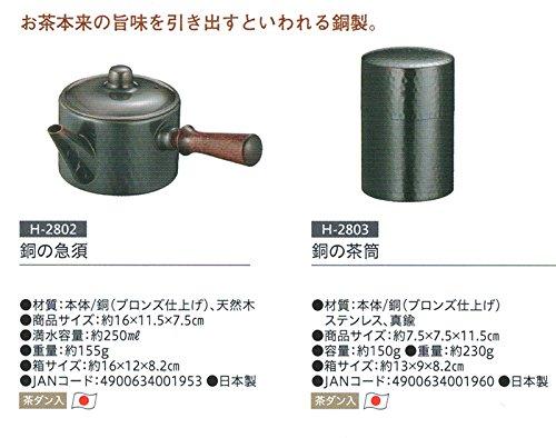 銅の急須 天然木持ち手 ブロンズ仕上げ 日本製