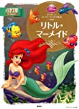 ディズニースーパーゴールド絵本 リトル・マーメイド (ディズニーゴールド絵本)