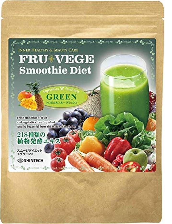 敵対的伸ばす必要ないフルベジスムージーダイエット <グリーン> 300g