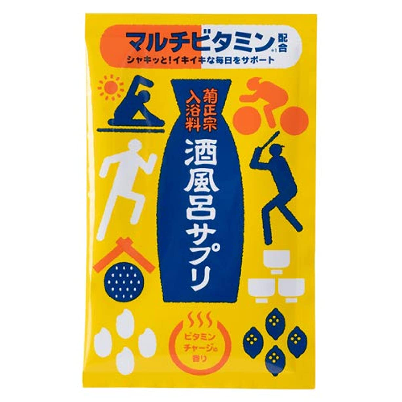 連帯レディ編集者菊正宗 入浴料 酒風呂サプリ マルチビタミン