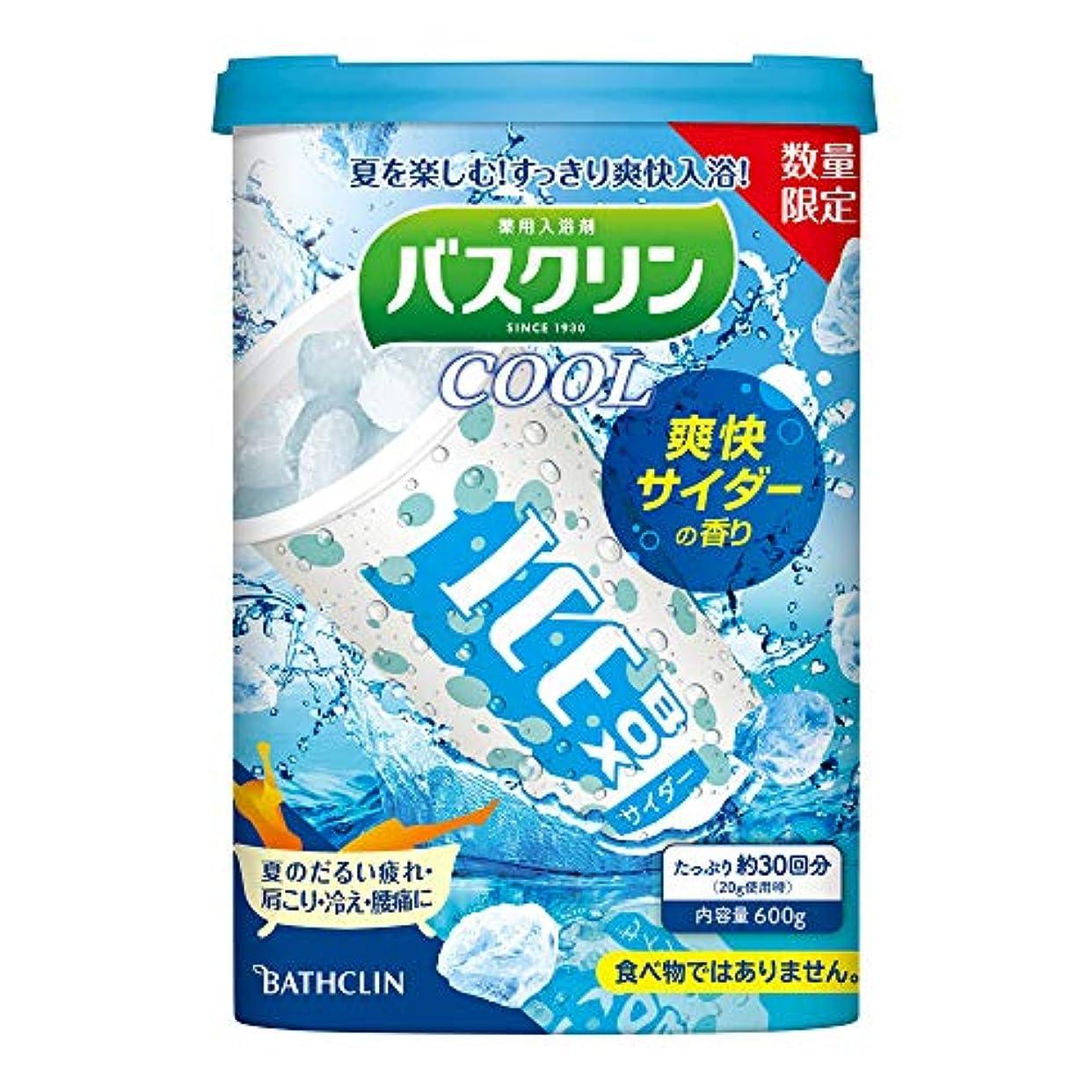 植物学アルコーブ雄大な【医薬部外品/数量限定品】バスクリンクール入浴剤 ICEBOX爽快サイダーの香り 600g(約30回分) クール入浴剤 すっきりさわやか