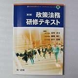 政策法務研修テキスト (自治体法務サポートブックレット・シリーズ)