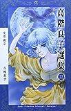 高階良子選集 22 魔界樹 2 (ボニータコミックスα)