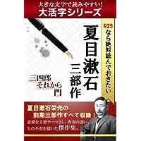 【大活字シリーズ】R25なら絶対読んでおきたい夏目漱石 三部作:三四郎・それから・門