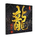 ドラゴン 中国 シンボル 縦3D柄プリン アートフレームモダン 寝室 ブラック現代壁の絵額縁付きの完成品 壁掛け 部屋飾り 背景絵画 インテリア デザイン 壁アート 玄関 壁 風景画 装飾 軽くて取り付けやすい