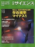 日経サイエンス 2009年 10月号 [雑誌]