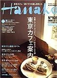 Hanako (ハナコ) 2008年 8/14号 [雑誌] 画像