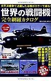 世界の戦闘機 完全網羅カタログ