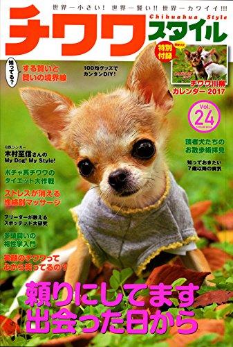 チワワスタイル Vol.24 (タツミムック)