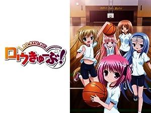 ロウきゅーぶ! DVD