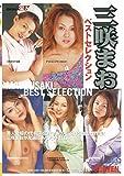 三咲まお ベストセレクション [DVD]