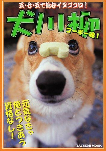 犬川柳 コーギー魂! (タツミムック)