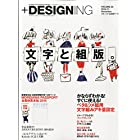 +DESIGNING (プラスデザイニング) 2014年 11月号 [雑誌]