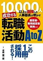 成功する転職活動A to Z