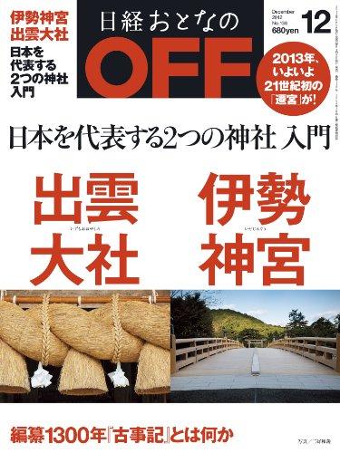 日経おとなの OFF (オフ) 2012年 12月号 [雑誌]の詳細を見る