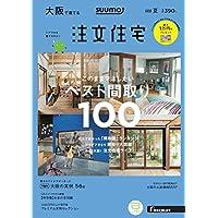 SUUMO注文住宅 大阪で建てる  2018年夏号